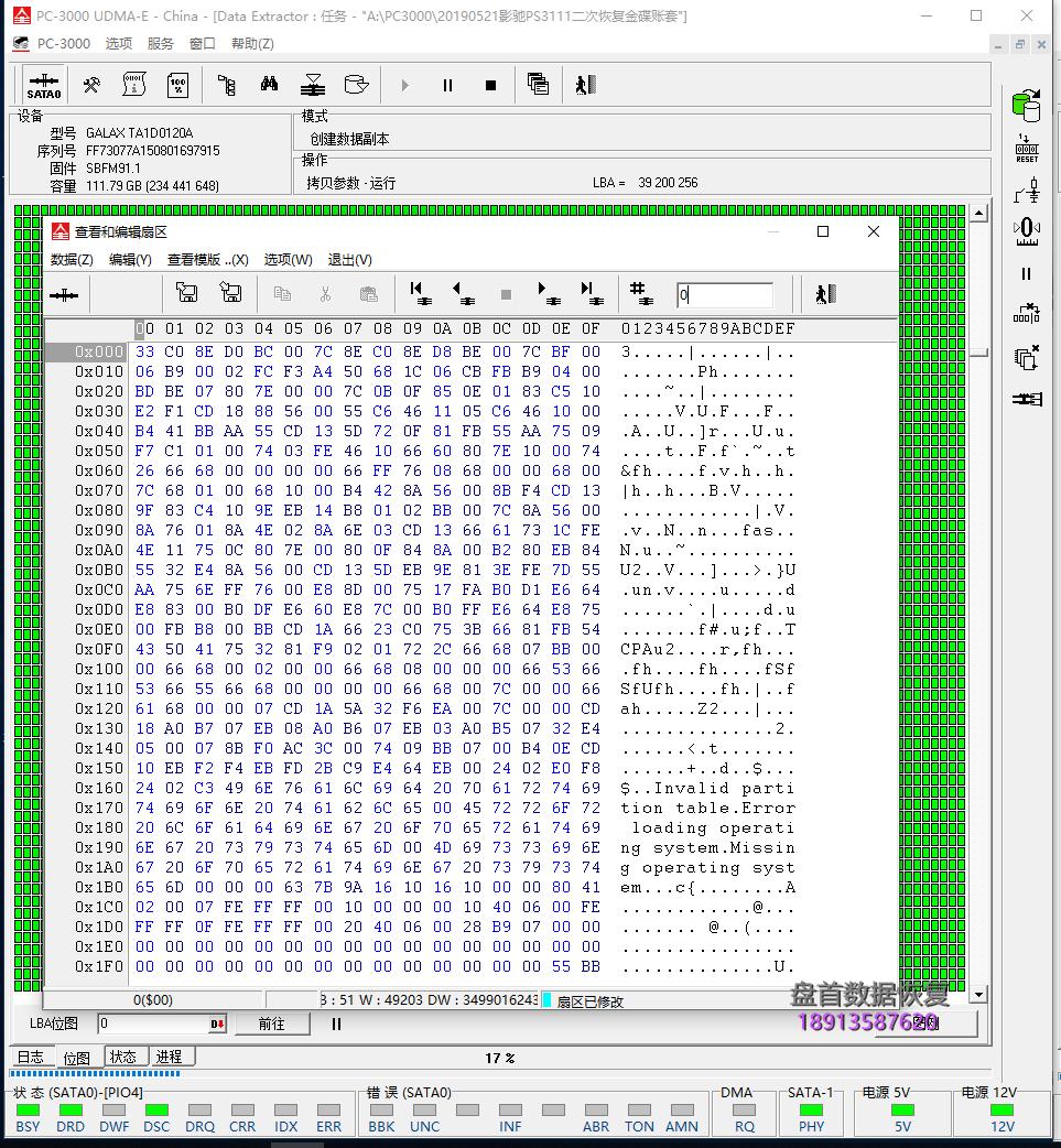 0-3 二次恢复影驰120G固态硬盘PS3111-S11-13主控数据完美恢复