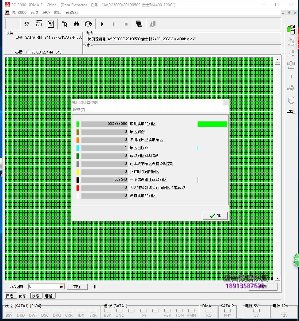 0 SA400S37金士顿120GSSD固态硬盘掉盘通病型号变成SATAFIRM S11数据恢复成功