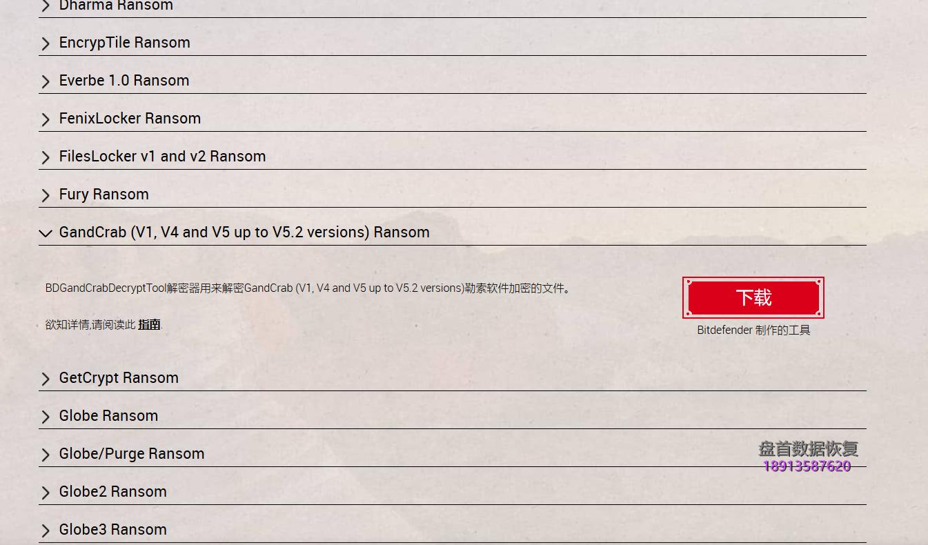 CC7_6FN3PF_CQIPH23F GandCrab V5.2勒索病毒解密工具下载