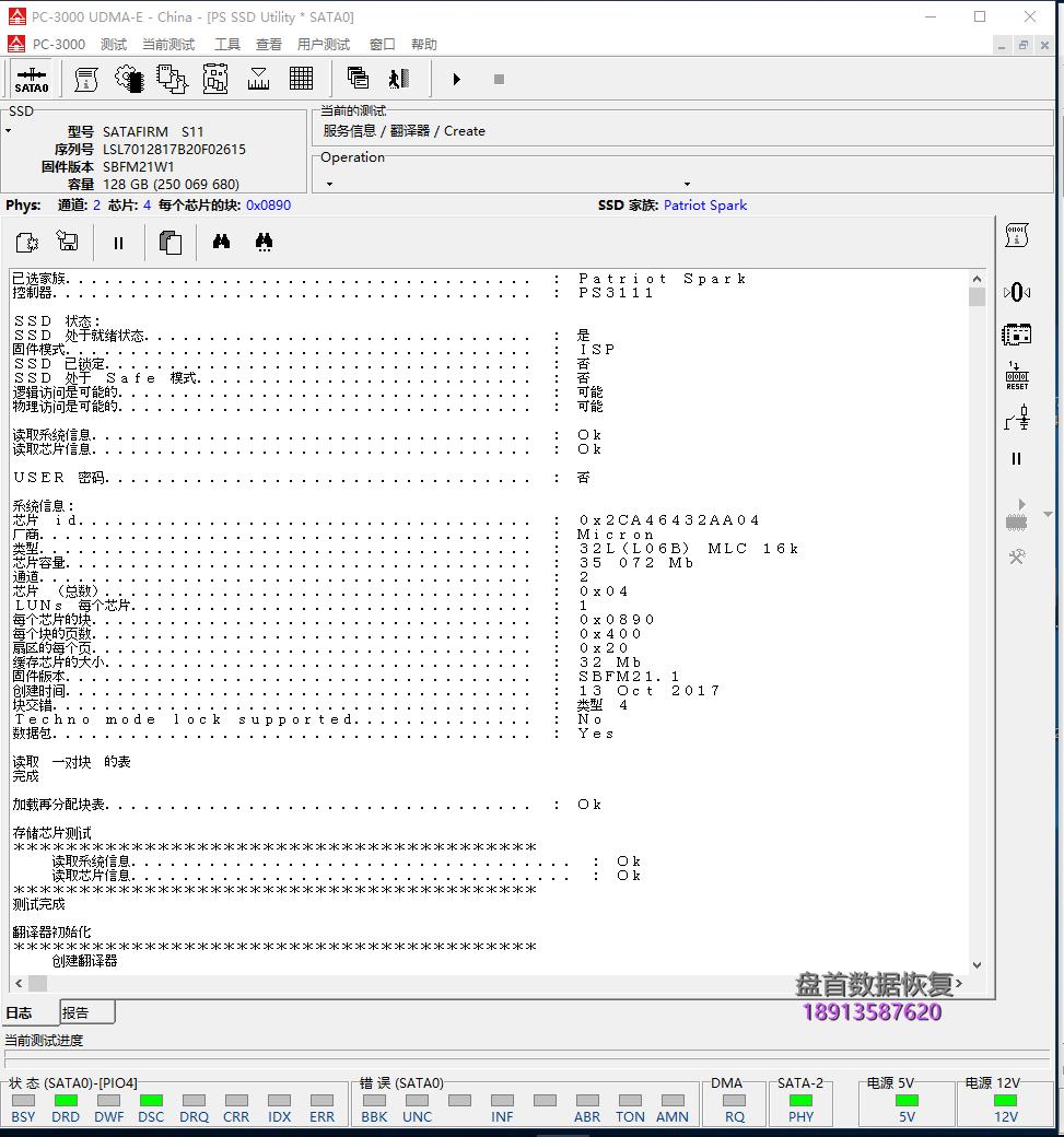 0-9 联想SL700固态硬盘显示SATAFIRM S11无法读取PS3111主控数据恢复成功