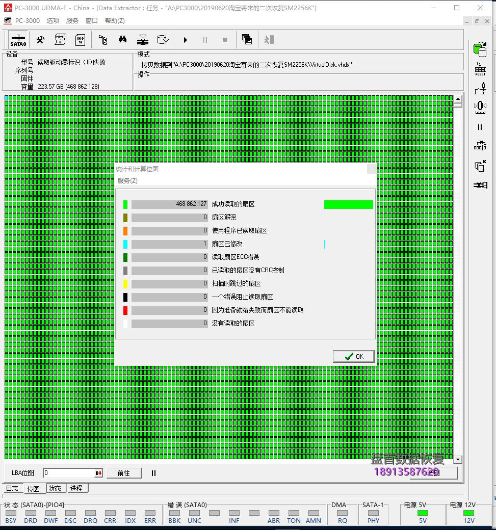 0-10 二次恢复金士顿SV300S37A240G固态硬盘SM2256K主控无法识别读不到盘芯片级数据恢复成功