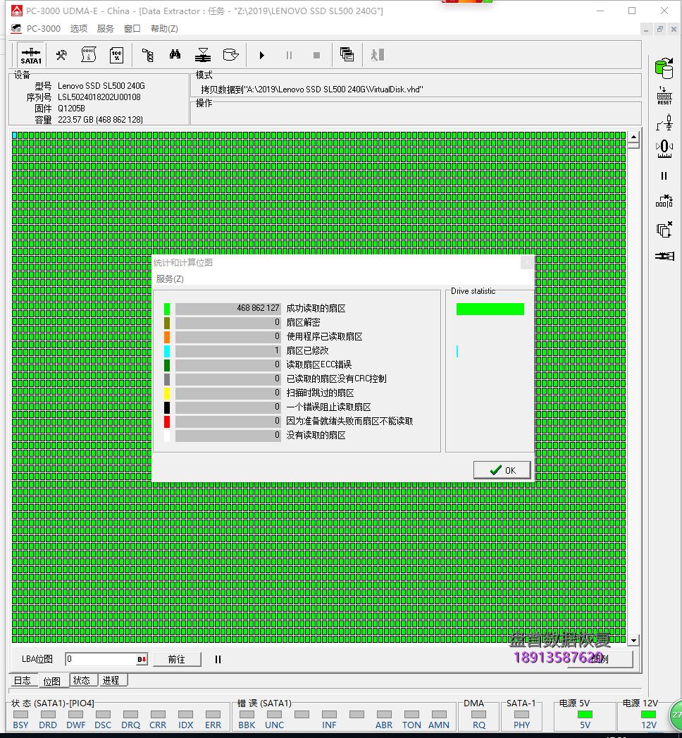 0-4 二次成功恢复SM2258XT主控的联想SL500 240G固态无法识别读不取盘