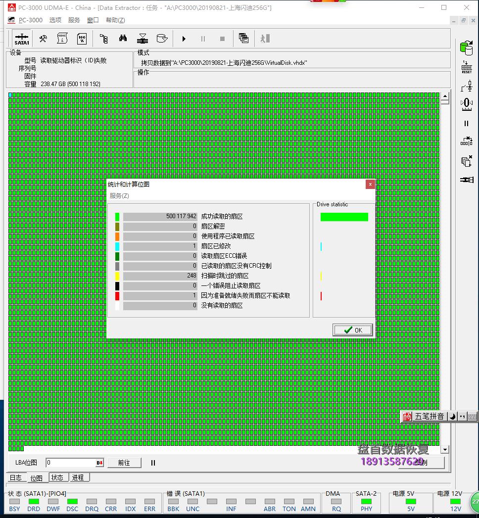 0-5 SanDisk闪迪X400固态硬盘无法识别读不到盘主控Marvell 88SS1074数据恢复成功