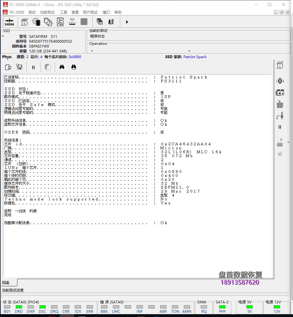 0-2 影驰固态GALAX-SSDTAA120G识别成SATAFIRM S11数据恢复成功