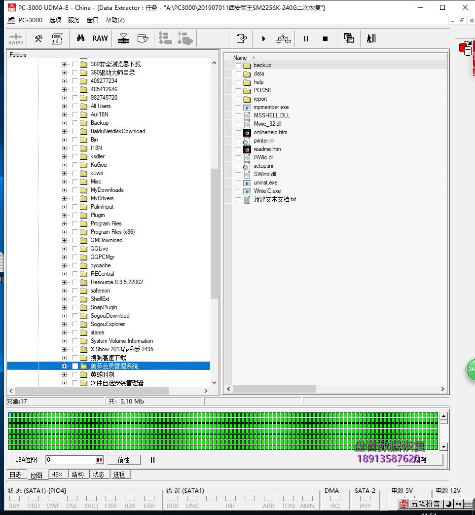 0-8 二次恢复SM2256K主控PC3000虚拟翻译器失败的SSD固态硬盘数据恢复