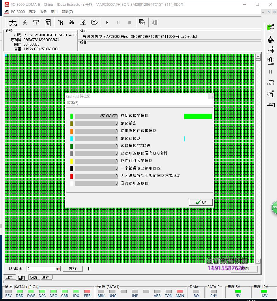 0-5 PHISON SM280128GPTC15T自然损坏导致无法读取数据PS3111主控数据恢复成功