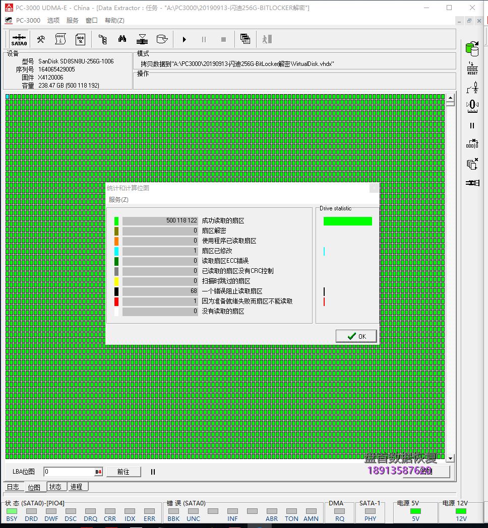 0-2 SanDisk X400 SD8SN8U固态硬盘损坏导致无法输入Bitlocker密码进行解密数据恢复成功