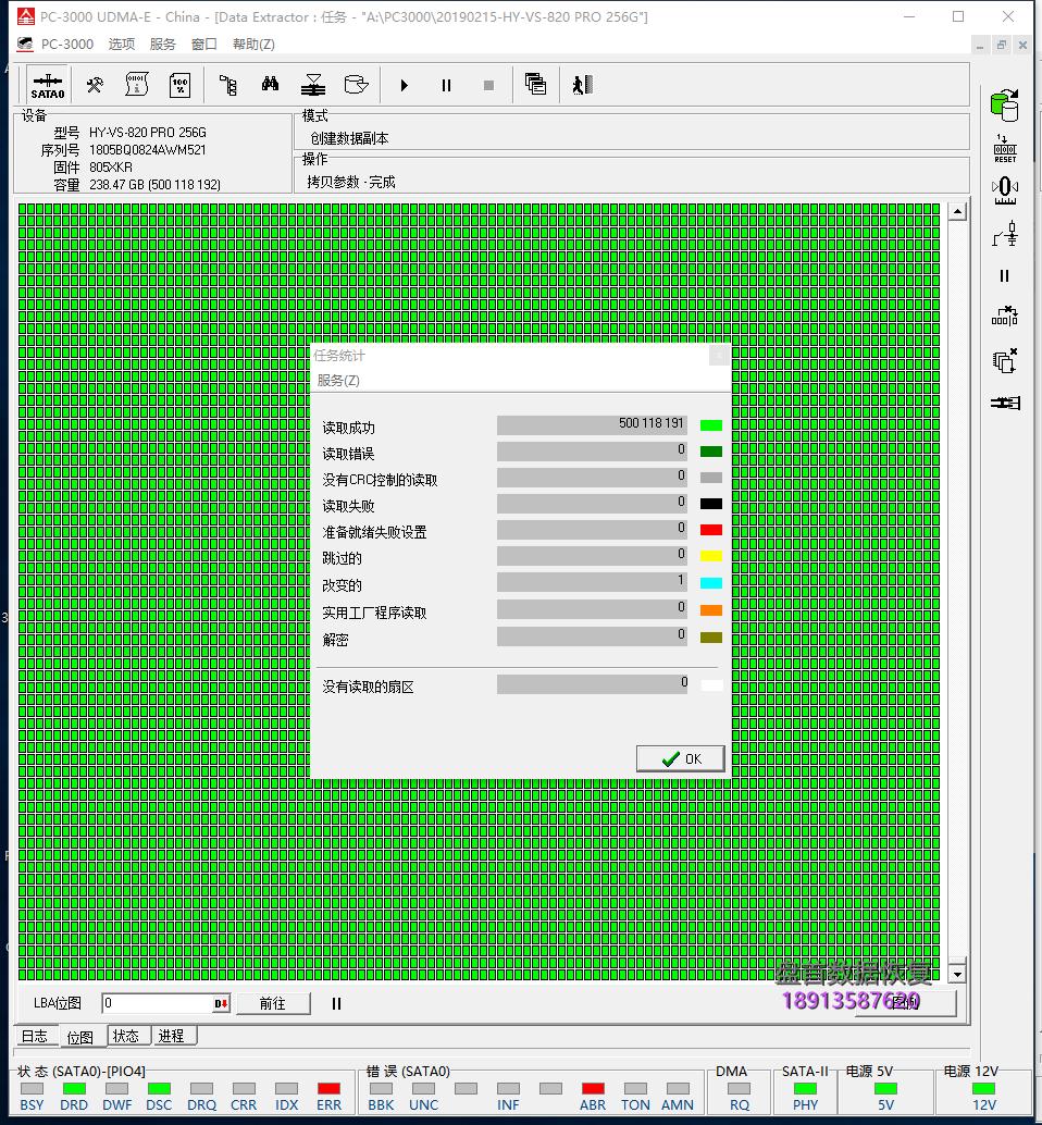 0-19 现代HY-VS-820 PRO固态硬盘突然卡死SSD变成只读状态ABR写入错误数据恢复完成