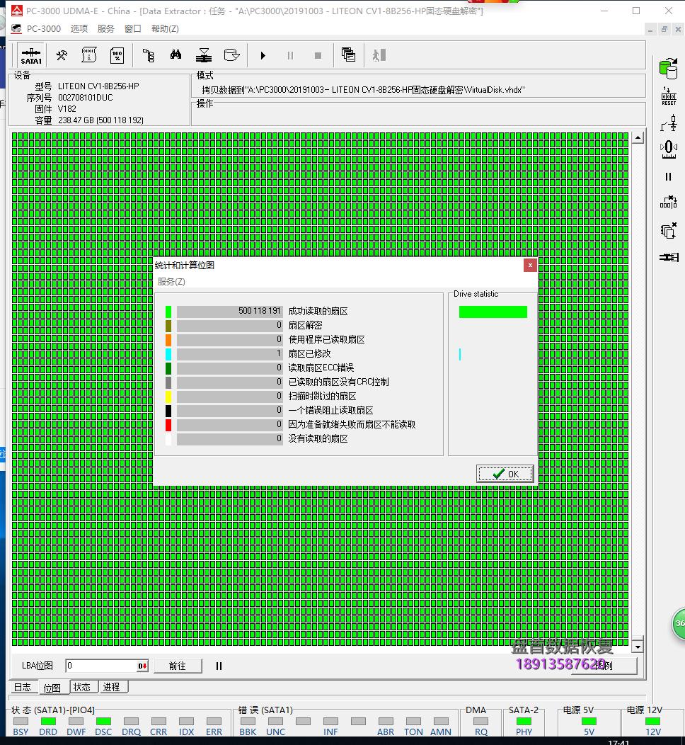 0-14 SSD固态硬盘解密客户忘记了SSD的密码使用PC3000进行SSD密码解密