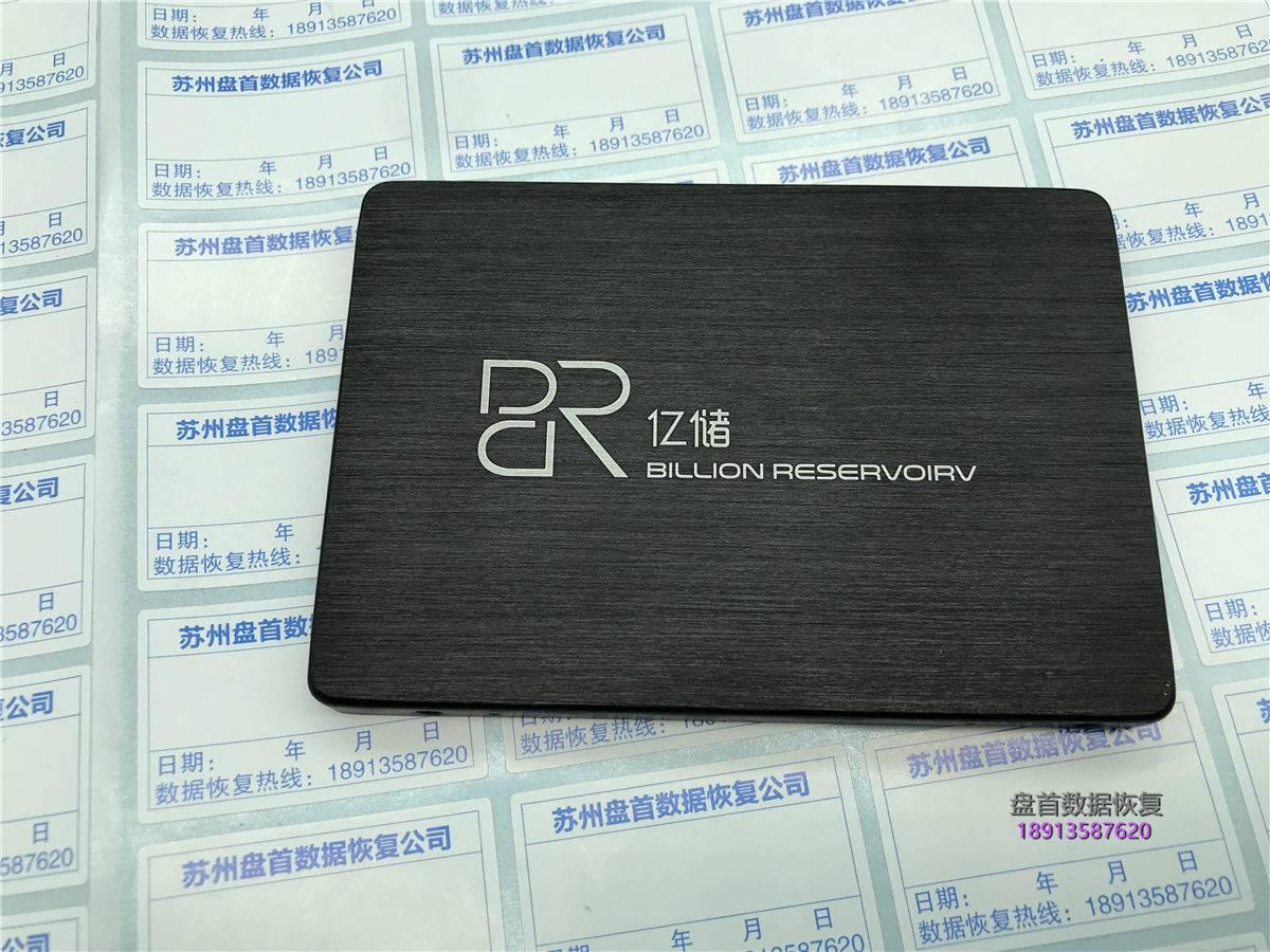 0-25 亿储240G固态硬盘SM2256K主控二次恢复成功
