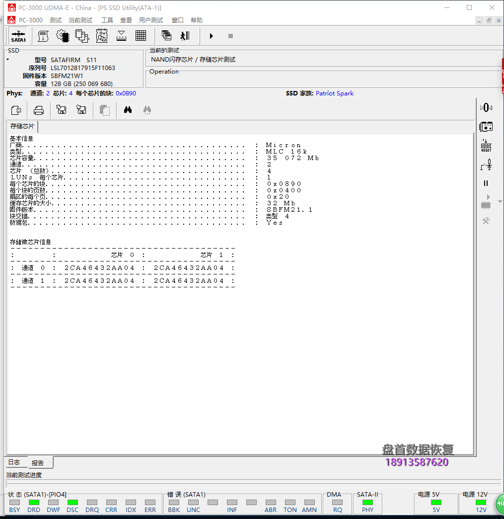 0-21 SATAFIRM S11掉盘修复数据,联想SL700 M.2 128G固态硬盘数据恢复成功