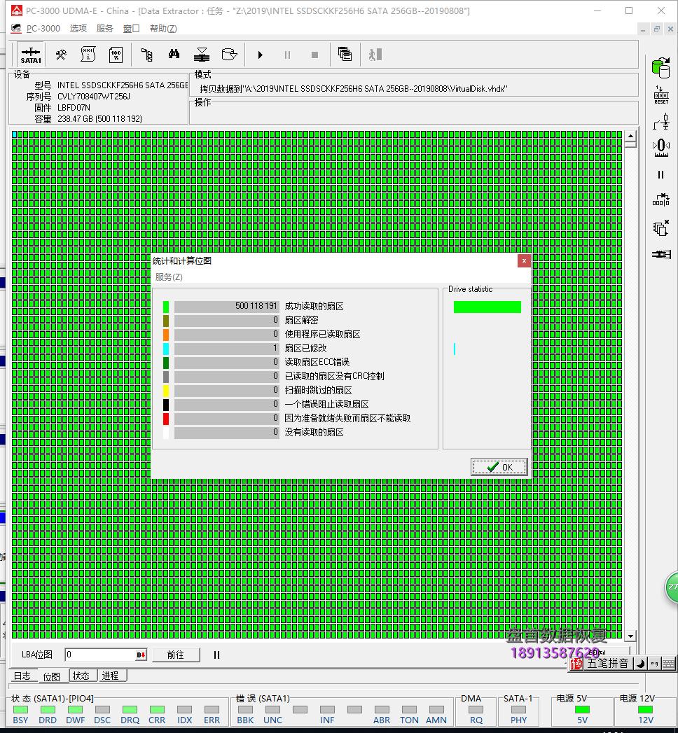 0-2 英特尔固态SSDSCKKF256H6电脑卡死开机画面读不到盘数据恢复成功